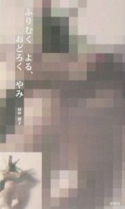 『ふりむくよる、おどろくやみ』田中律子