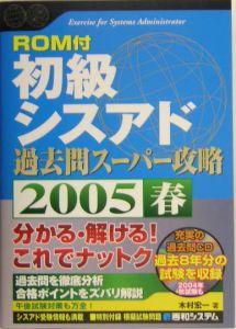初級シスアド過去問スーパー攻略 2005春