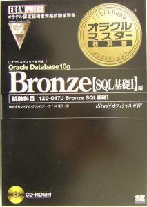 オラクルマスター教科書 Bronze Oracle Database 10g