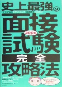 史上最強の面接試験〔完全〕攻略法 2006