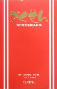 『ごくせん 2002白金学院高校編』江頭美智留
