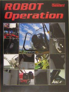 ROBOT Operation DVD付
