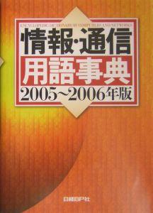情報・通信用語事典 2005