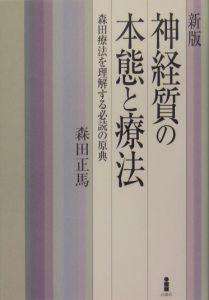 『神経質の本態と療法』森田正馬