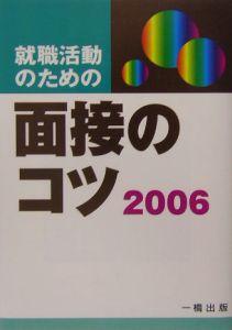 就職活動のための面接のコツ 2006