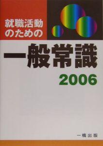 就職活動のための一般常識 2006