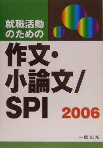 就職活動のための作文・小論文/SPI 2006