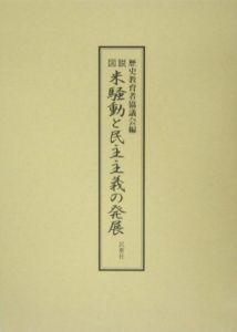 図説米騒動と民主主義の発展