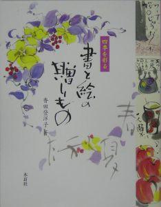 四季を彩る書と絵の贈りもの