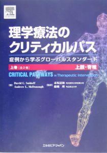 理学療法のクリティカルパス 上肢・脊椎