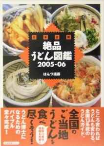 日本全国絶品うどん図鑑 2005-2006
