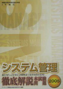システム管理徹底解説本試験問題