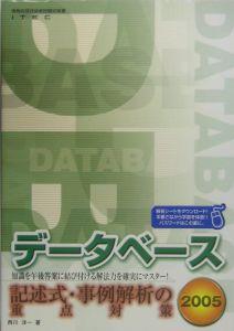 データベース記述式・事例解析の重点対策