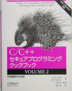 C/C++セキュアプログラミングクックブック