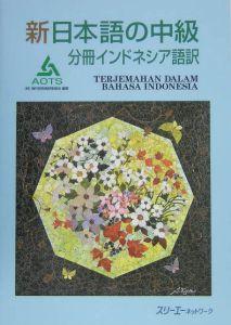 新・日本語の中級 分冊 インドネシア語訳
