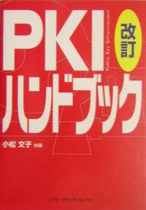 小松文子『PKIハンドブック<改訂>』