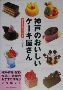 神戸のおいしいケーキ屋さん