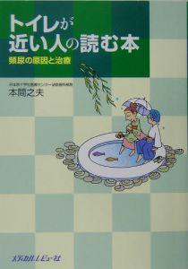 本間之夫『トイレが近い人の読む本』