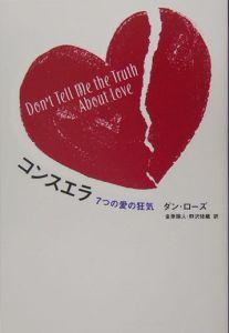 コンスエラ 7つの愛の狂気
