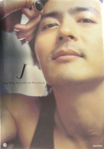 『J チャン・ドンゴンオフィシャル写真集』チャン・ドンゴン
