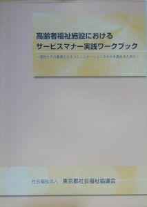 高齢者福祉施設におけるサービスマナー実践ワークブック