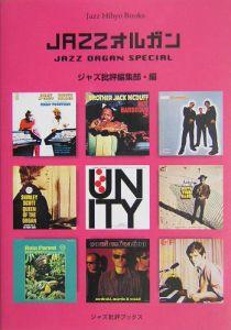 Jazzオルガン