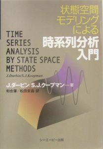 状態空間モデリングによる時系列分析入門