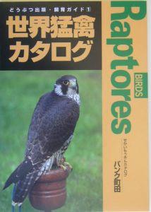世界猛禽カタログ
