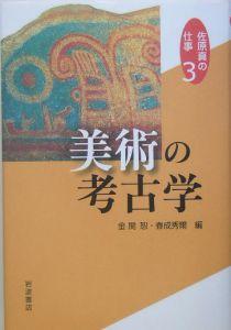 佐原真の仕事 美術の考古学