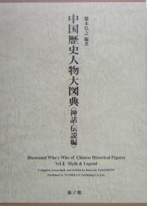中国歴史人物大図典