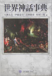 世界神話事典