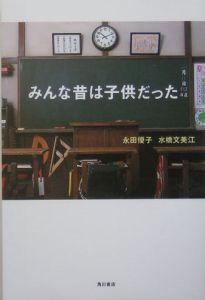 『みんな昔は子供だった』永田優子