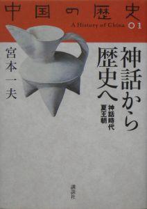 『中国の歴史』宮本一夫
