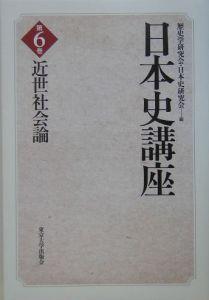 日本史講座 近世社会論