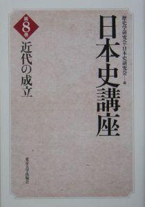 日本史講座 近代の成立