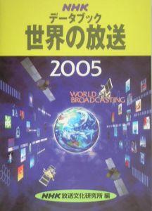 NHKデータブック世界の放送 2005
