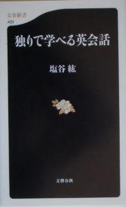 『独りで学べる英会話』塩谷紘