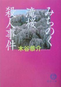 みちのく滝桜殺人事件