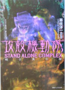 『攻殻機動隊stand alone complex 眠り男の棺』藤咲淳一