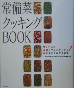 常備菜クッキングbook