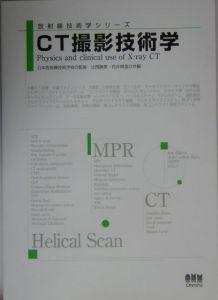 CT撮影技術学