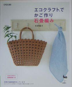 エコクラフトでかご作り石畳編み