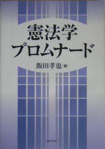 憲法学プロムナード