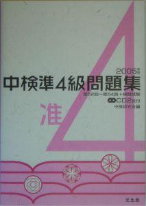 中検準4級問題集 CD付 2005
