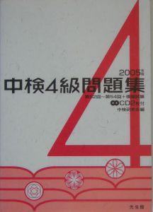 中検4級問題集 CD付 2005