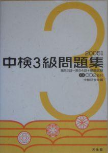 中検3級問題集 CD付 2005