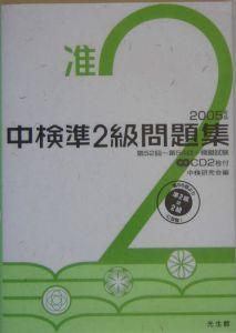 中検準2級問題集 CD付 2005