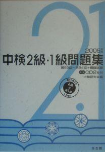 中検2級・1級問題集 CD付