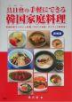具日會の手軽にできる韓国家庭料理 本場の味でヘルシー料理・スタミナ料理・ダイエット料