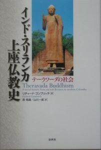 インド・スリランカ上座仏教史